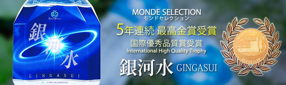 mondeselection_n